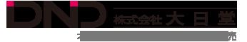 株式会社 大日堂 ~オリジナル印鑑やゴム印の製造・販売~